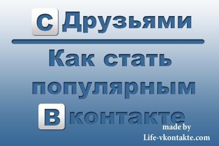У вас мало друзей Вконтакте. Вы хотите больше внимания. Новых